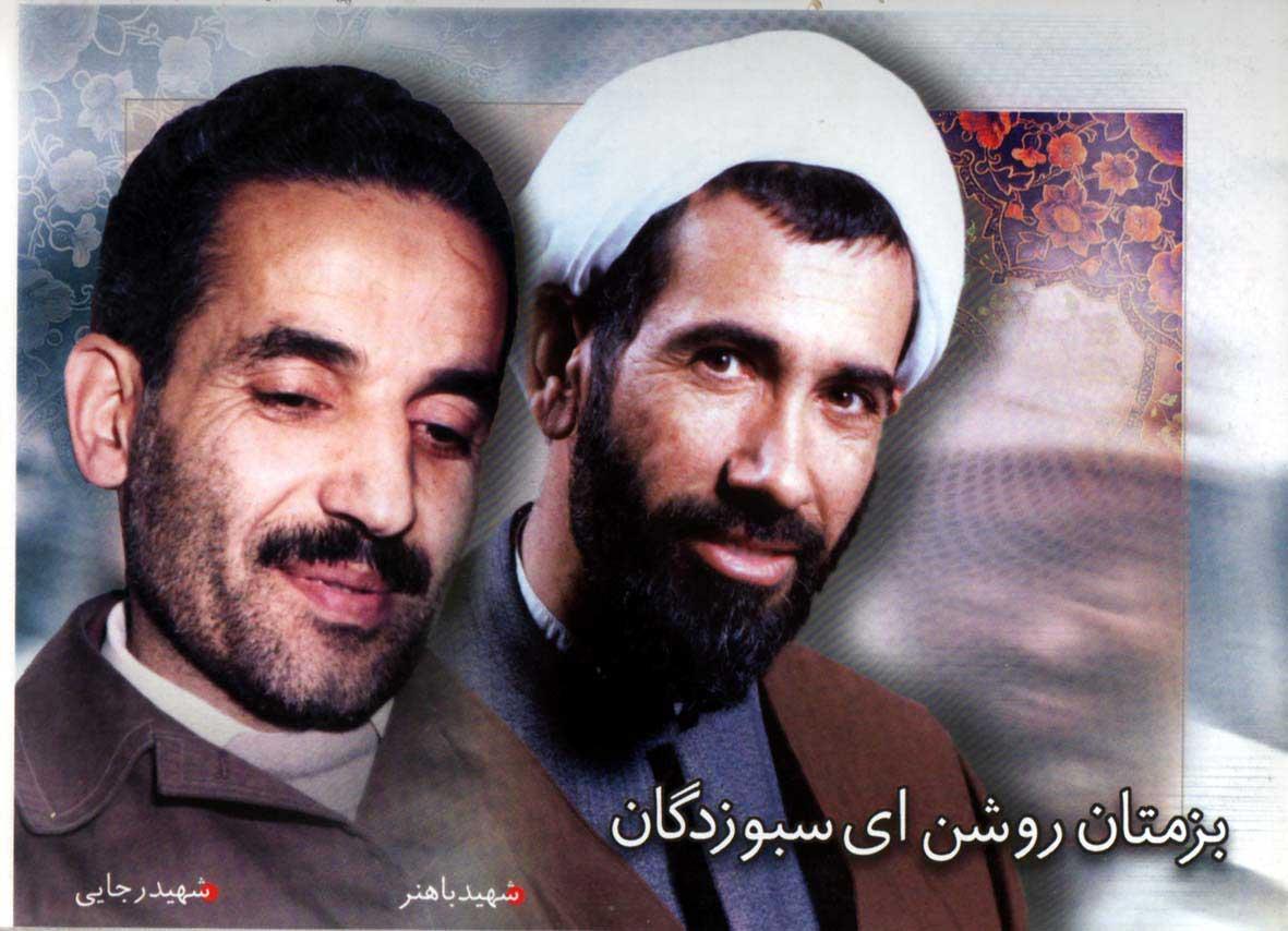 Image result for تصویر شهید رجایی و شهید باهنر